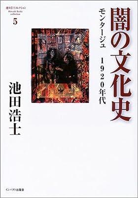 Amazon.co.jp: 闇の文化史 モンタージュ 1920年代 (池田浩士 ...