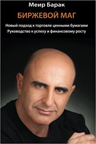 The Market Whisperer: A New Approach to Stock Trading - Russian Version (Russian Edition)