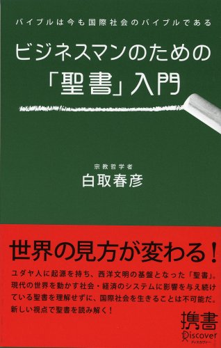 """Download For business man """"Bible"""" - Introduction is a bible of the international community still Bible (Discover ??) (2007) ISBN: 4887595832 [Japanese Import] pdf"""