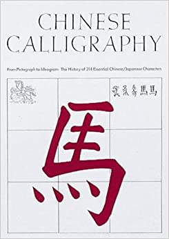 Book Chinese Calligraphy: From Pictograph to Ideogram: The History of 214 Essential Chinese/Japanese Characters