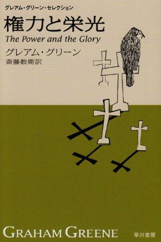 権力と栄光 グレアムグリーンセレクション  ハヤカワepi文庫