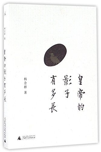 How Long Is the Emperor's Shadow (Chinese Edition)