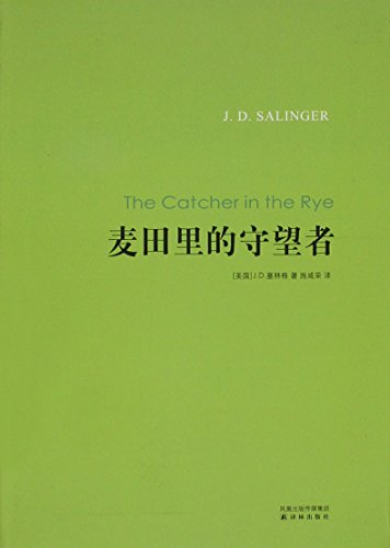 The Catcher in the Rye (Chinese Edition)