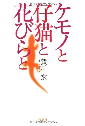 ケモノと仔猫と花びらと (宝島社...