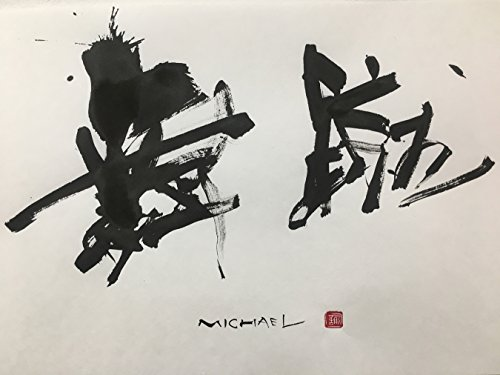 Calligraphy art. Write your name n Kanji.Size:11.49 x 15.07 Inc. Frame:Silver Of Aluminum by Four Seasons Store Japan