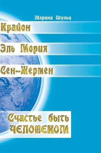 Kryon. Saint-Germain. El Morya. Happiness is to be human (Russian Edition) PDF