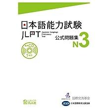 JLPT N3 Japanese Language Proficiency Test Official Practice Workbook Mock Exam