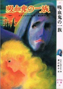 吸血鬼の一族 (ポプラ社文庫―怪奇シリーズ (40))