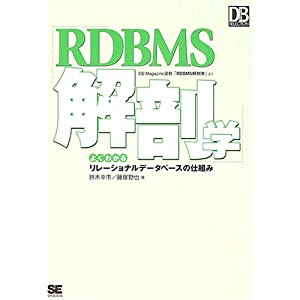 RDBMS解剖学 よくわかるリレーショナルデータベースの仕組み