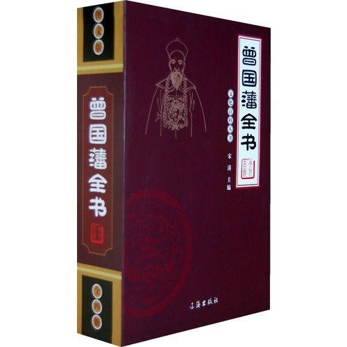 Graphical Culture Encyclopedia - Tseng Kuo-fan book (all four)(Chinese Edition) pdf epub