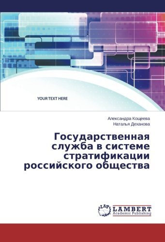 Gosudarstvennaya sluzhba v sisteme stratifikatsii rossiyskogo obshchestva (Russian Edition) pdf