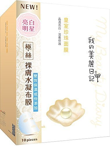 My Beauty Diary 2015 Upgraded Version - Royal Pearl Mask (10pcs)