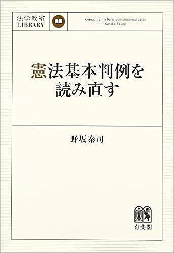 憲法基本判例を読み直す (法学教...