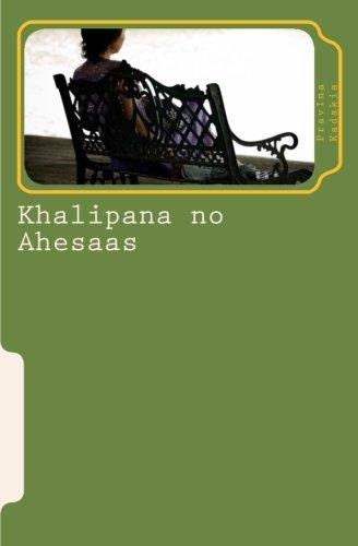 Khalipana no Ahesaas: PrayogIka sahiyaaru sarjan (Gujarati Edition)