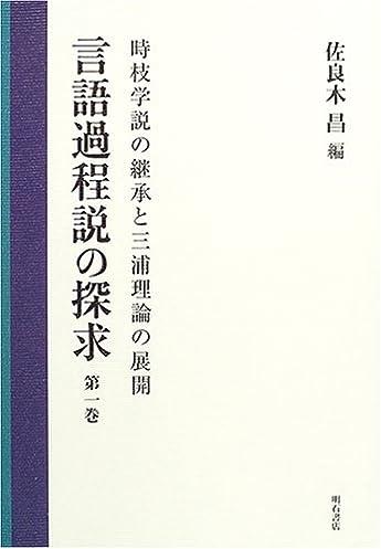 言語過程説の探求,時枝学説の継承と三浦理論の展開