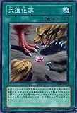 【シングルカード】遊戯王 大進化薬 SD09-JP017 ノーマル