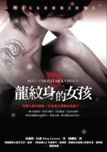 Girl with the Dragon Tattoo / Long wen shen de nu hai / Man som hatar kvinnor (Chinese Edition)