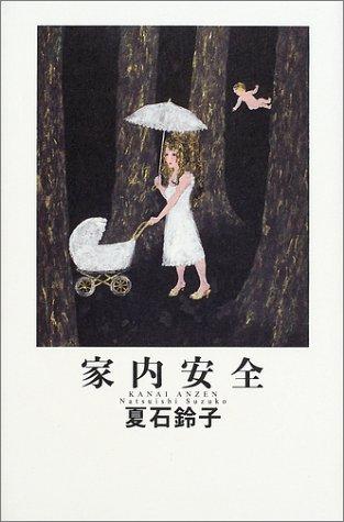 家内安全 (hatoyo books)
