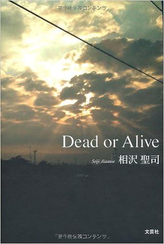 「相沢聖司『Dead or Alive』」の画像検索結果