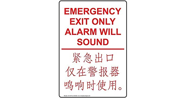 se/ñal privada Aluminio 8 x 12 Pulgadas para Entrada//Salida se/ñal de Aviso Chino Se/ñal de Advertencia de Emergencia Solo Alarma sonar/á ingl/és wendana se/ñales de Advertencia de Metal