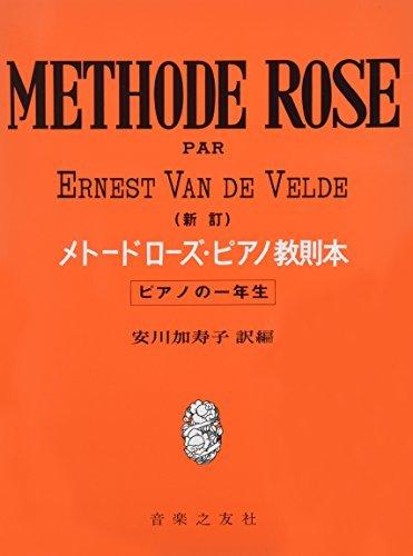 Methode Rose - Complete (Japanese)