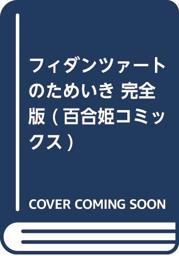 フィダンツァートのためいき 完全版 (百合姫コミックス)