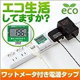 節電対策に! ワットメーター 付き 電源タップ 700-TP1052DW