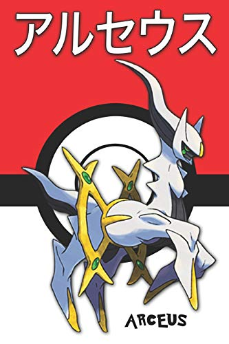 Arceus: アルセウス Pokemon Lined -