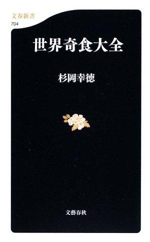 世界奇食大全 (文春新書)