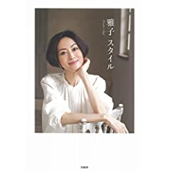 雅子 表紙画像