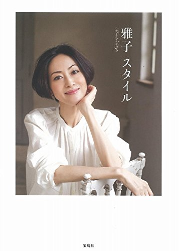 雅子 雅子 スタイル 大きい表紙画像