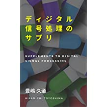 Supplements to Digital Signal Processing (Japanese Edition)