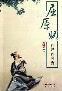 Qu Yuan Fu Translation and Brief Notes (Paperback)