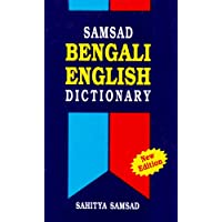 Samsad Bengali-English Dictionary