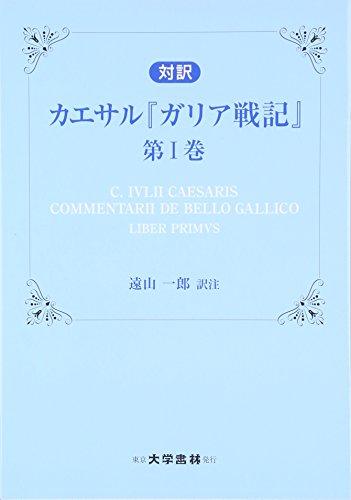 カエサル『ガリア戦記』〈第1巻〉