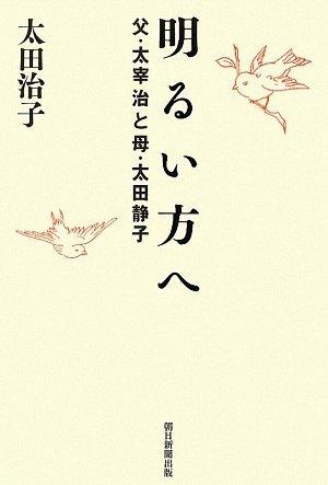 明るい方へ 父・太宰治と母・太田静子