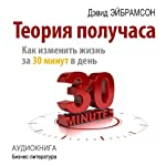 Half an Hour Theory: How to Get Everything for 30 Minutes a Day [Russian Edition] | David Eybramson