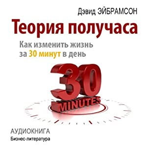 Half an Hour Theory: How to Get Everything for 30 Minutes a Day [Russian Edition] Audiobook
