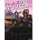 [ Girls & Panzer, Volume 2 BY Girls Und Panzer Projekt ( Author ) ] { Paperback } 2014