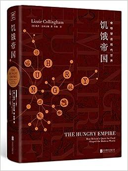 饥饿帝国电子书