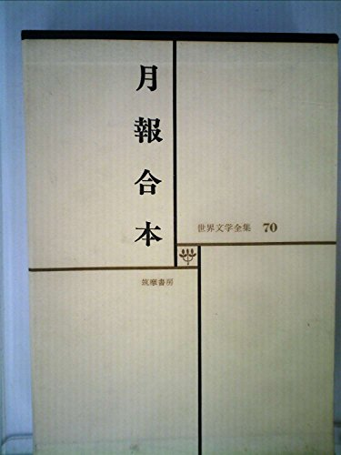 世界文学全集〈〔第〕70〉月報合本 (1970年)