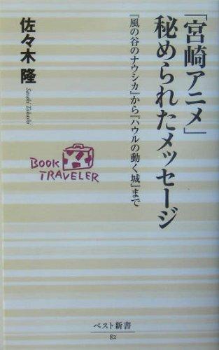 「宮崎アニメ」秘められたメッセージ 『風の谷のナウシカ』から『ハウルの動く城』までの商品画像