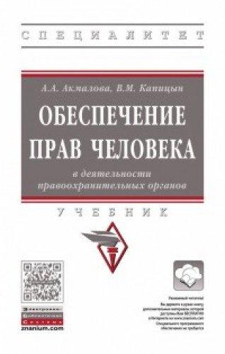 Read Online Obespechenie prav cheloveka v deyatelnosti pravoohranitelnyh organov. Uchebnik. Grif MO RF ebook