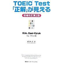 TOEIC Test 「正解」が見える【増補改訂第2版】
