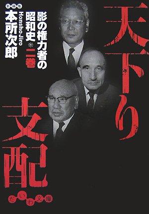 天下り支配―影の権力者の昭和史〈2巻〉 (だいわ文庫)