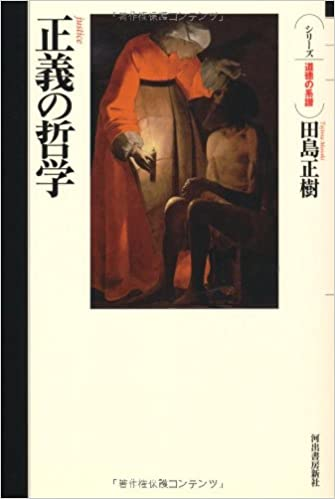 正義の哲学 (道徳の系譜) | 田島...