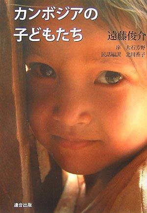 カンボジアの子どもたち―遠藤俊介写真集