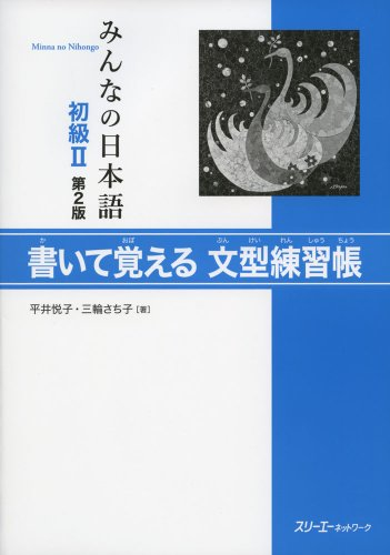 Minna no Nihongo Shokyu [2nd ver] vol. 2 Kaite Oboeru Bunkei Renshucho - Japanese Language Study Book