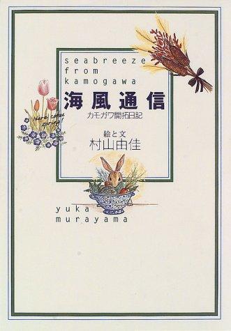 海風通信 カモガワ開拓日記
