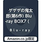 【Amazon.co.jp限定】ゲゲゲの鬼太郎(第6作) Blu-ray BOX7 (5巻~8巻購入特典:清水空翔描き下ろしB2布ポスター引換シリアルコード付)